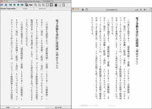 iBooksとKindle Previewerで表示させた様子。